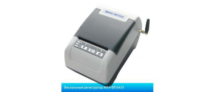 Фискальный регистратор МІНІ-ФП54.01
