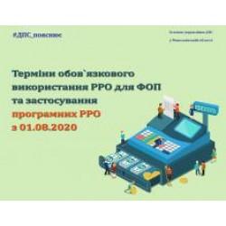 Сроки обязательного использования РРО для ФЛП и применение программных РРО с 01.08.2020