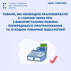 Товары, которые необходимо продавать через РРО с предварительным программированием кодов товарной подкатегории